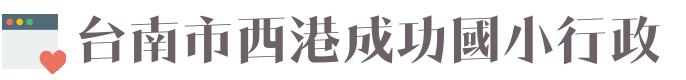 台南市西港成功國小行政