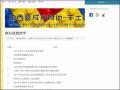 附幼本土語網站