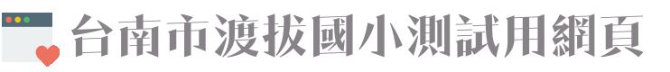 台南市渡拔國小測試用網頁