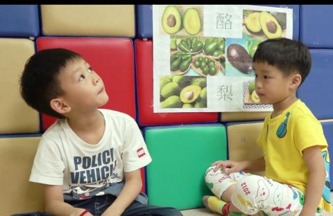 足想欲食酪梨-幼兒園篇