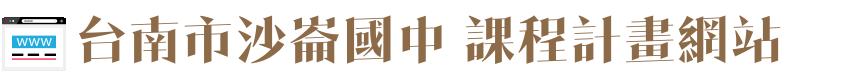 台南市沙崙國中 課程計畫網站