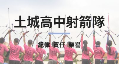 https://sites.google.com/view/tcjh-archeryteam/最新消息?authuser=0